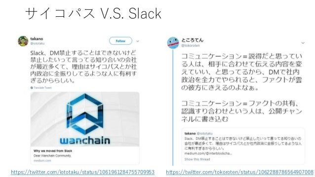 サイコパス V.S. Slack https://twitter.com/iototaku/status/1061961284755709953 https://twitter.com/tokoroten/status/106228878656...