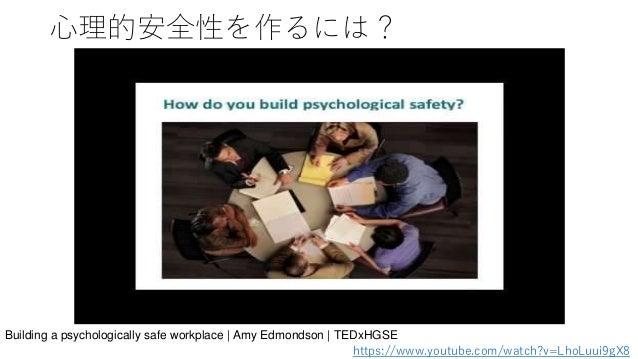 心理的安全性を作るには? https://www.youtube.com/watch?v=LhoLuui9gX8 Building a psychologically safe workplace   Amy Edmondson   TEDxH...