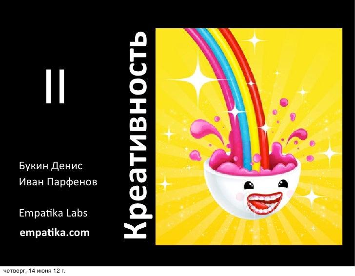 Креативность             II     Букин Денис     Иван Парфенов     Empa5ka Labs     empa%ka.comчетверг, 14 июня 12г.