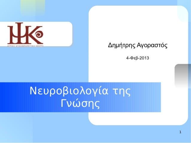 Your Logo Here                     Δημήτρης Αγοραστός                          4-Φεβ-2013        Νευροβιολογία της        ...