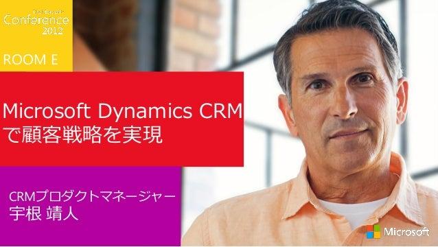 ROOM EMicrosoft Dynamics CRMで顧客戦略を実現CRMプロダクトマネージャー宇根 靖人