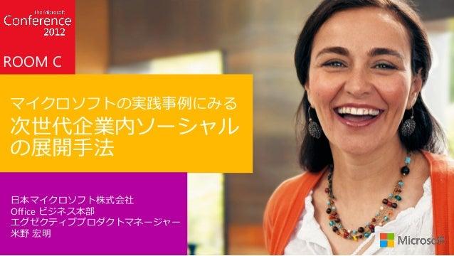 ROOM Cマイクロソフトの実践事例にみる次世代企業内ソーシャルの展開手法日本マイクロソフト株式会社Office ビジネス本部エグゼクティブプロダクトマネージャー米野 宏明