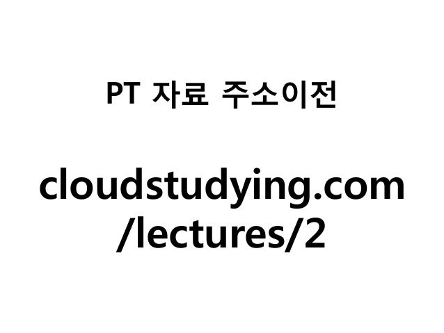 PT 자료 주소이전 cloudstudying.com/lectures/2