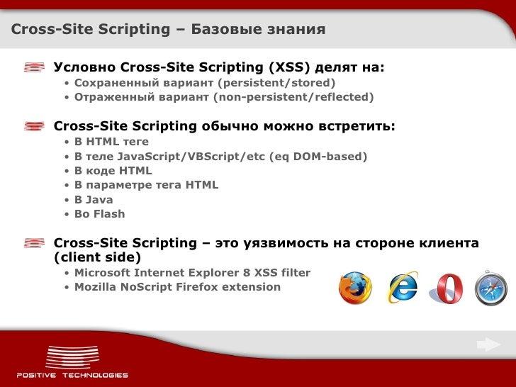 Методы обхода Web Application Firewall