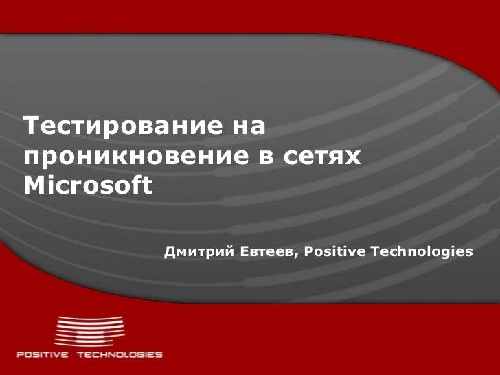 Тестирование напроникновение в сетяхMicrosoft        Дмитрий Евтеев, Positive Technologies