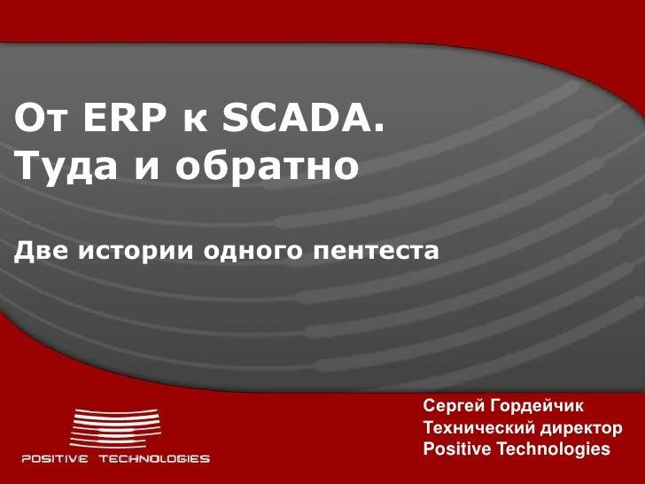 От ERP к SCADA.Туда и обратноДве истории одного пентеста                         Сергей Гордейчик                         ...