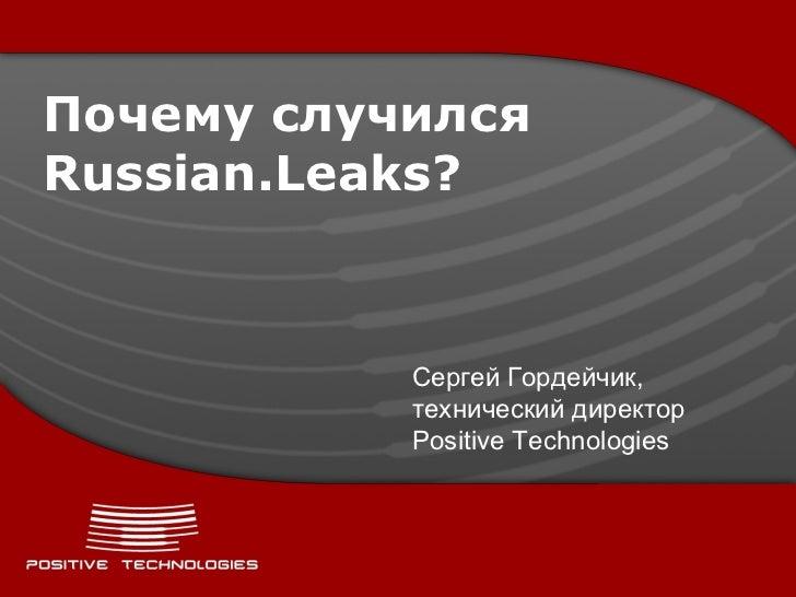 Почему случился Russian.Leaks? Сергей Гордейчик, технический директор Positive Technologies