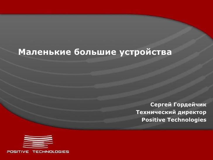 Маленькие большие устройства                              Сергей Гордейчик                      Технический директор      ...