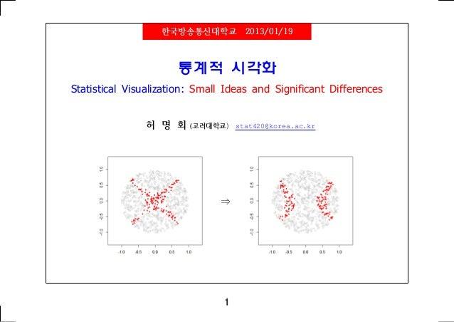 한국방송통신대학교          2013/01/19                      통계적 시각화Statistical Visualization: Small Ideas and Significant Differenc...