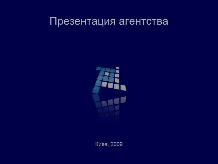 Презентация агентства             Киев, 2009
