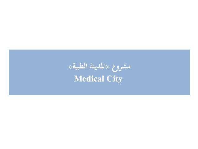مشروع«الطبية املدينة» Medical City