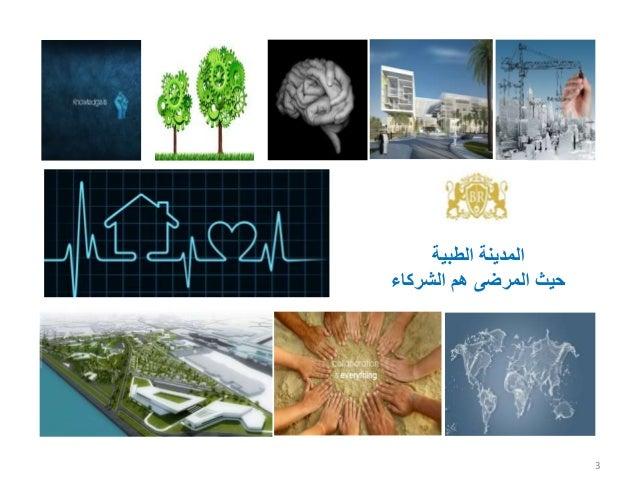 3 الطبية المدينة الشركاء هم المرضى حيث