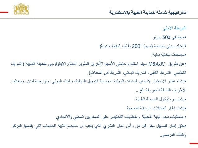 باإلسكندرية الطبية للمدينة شاملة استراتيجية المرحلةاألولى •مستشفى500سرير •إعدادمبدئيلجامعة(اًي...