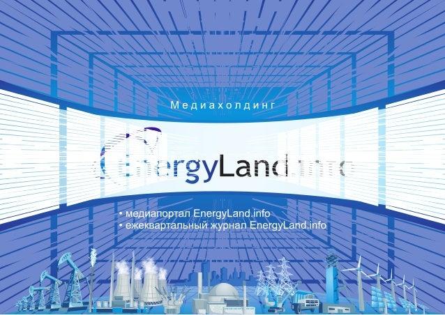- Me, u,  /Ianopran EnergyLand. info - e>KeKBapTaJ'lbHbl 7l >KypHan EnergyLand. info