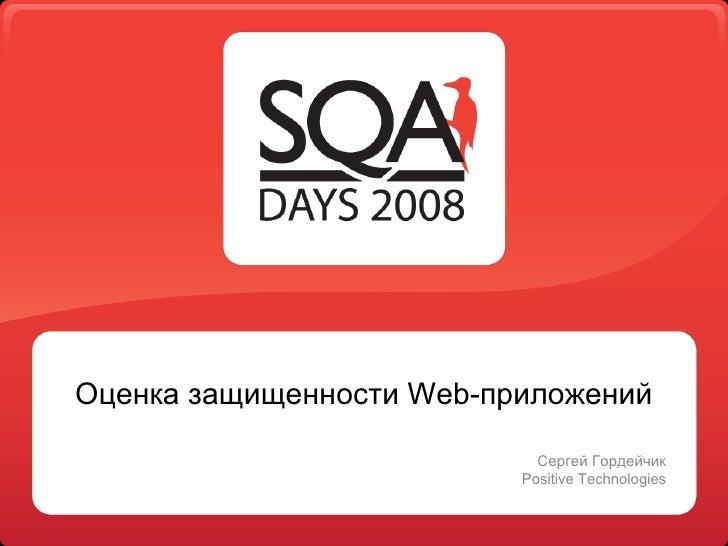Оценка защищенности  Web- приложений Сергей Гордейчик Positive Technologies