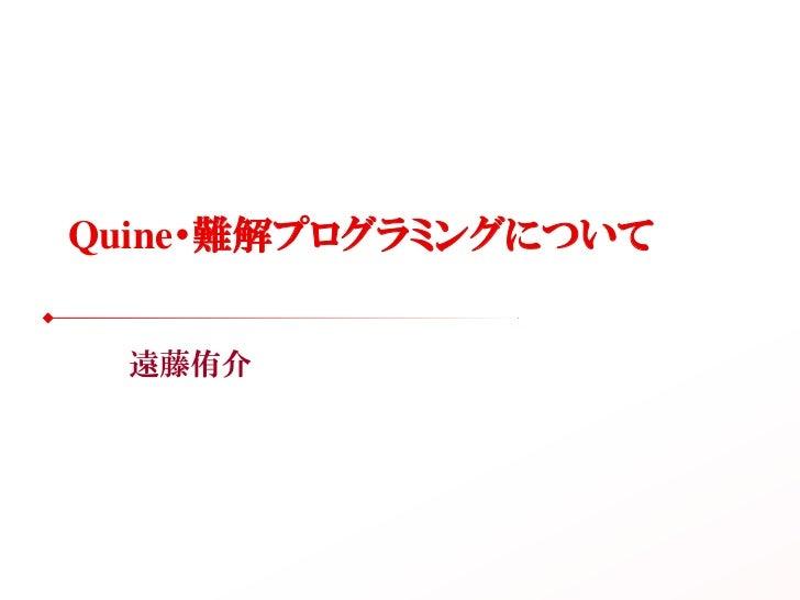 Quine・難解プログラミングについて 遠藤侑介