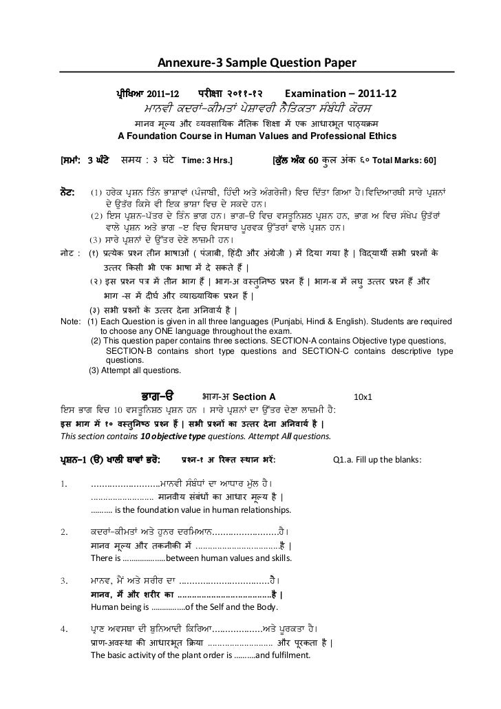 Annexure-3 Sample Question Paper                gqhfynk 2011^12            ऩरीऺा २०११-१२                   Examination – 2...