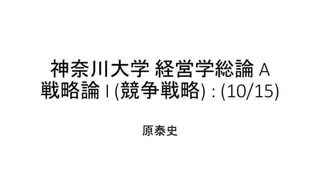 神奈川大学 経営学総論 A 戦略論 I (競争戦略) : (10/15) 原泰史