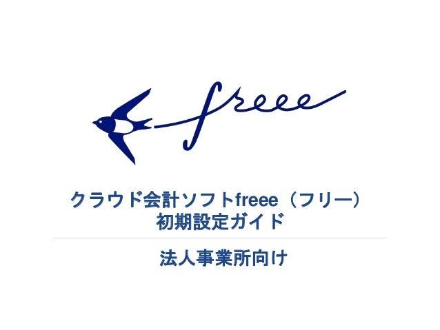 クラウド会計ソフトfreee(フリー) 初期設定ガイド 法人事業所向け
