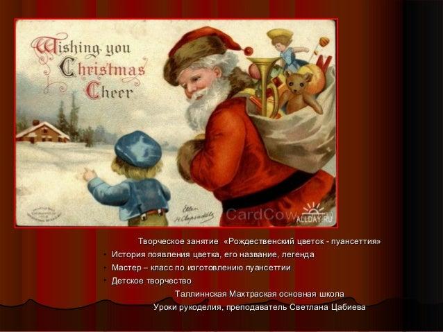 Творческое занятие «Рождественский цветок - пуансеттия»Творческое занятие «Рождественский цветок - пуансеттия» • История п...