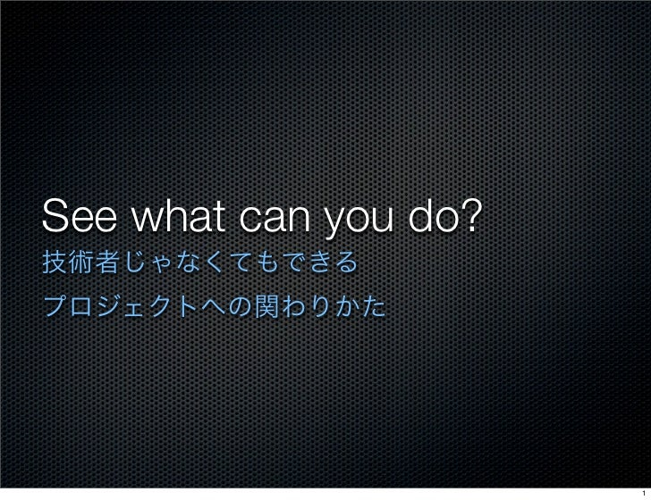 See what can you do?                            1
