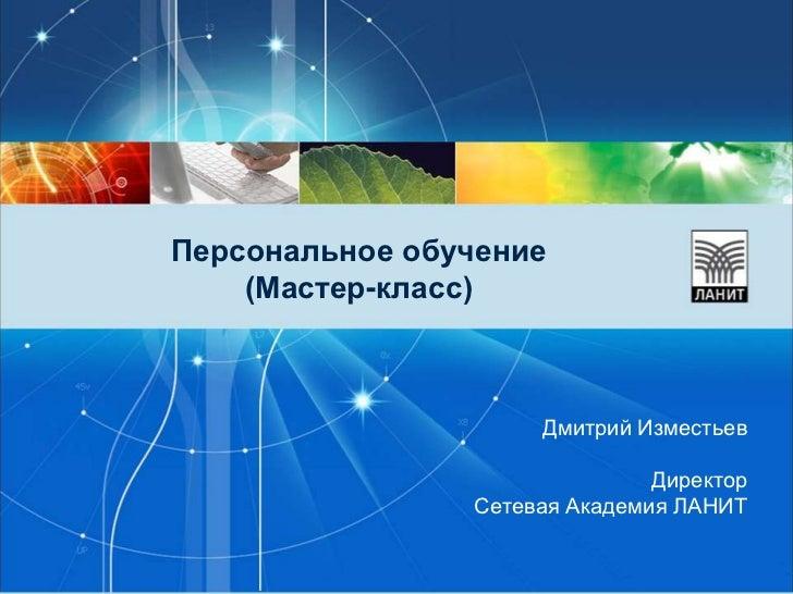 Персональное обучение    (Мастер-класс)                     Дмитрий Изместьев                               Директор      ...
