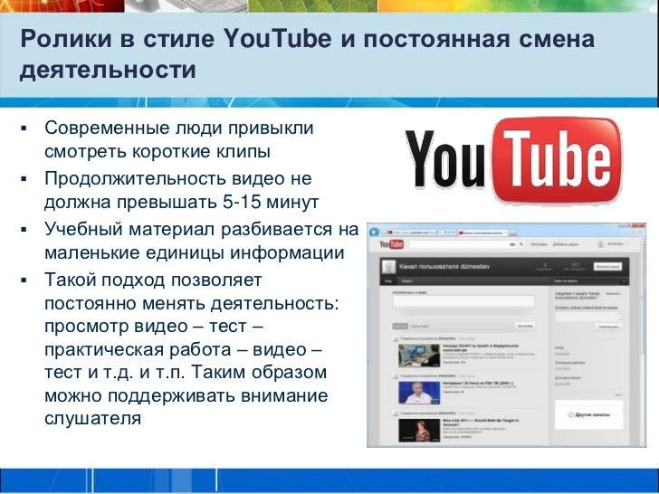 Ролики в стиле YouTube и постоянная сменадеятельности Современные люди привыкли  смотреть короткие клипы Продолжительнос...