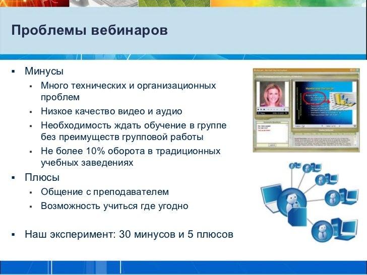 Проблемы вебинаров   Минусы       Много технических и организационных        проблем       Низкое качество видео и ауди...