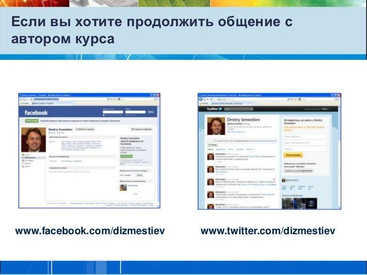 Если вы хотите продолжить общение савтором курсаwww.facebook.com/dizmestiev   www.twitter.com/dizmestiev