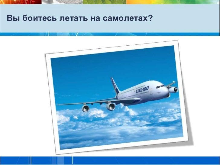 Вы боитесь летать на самолетах?