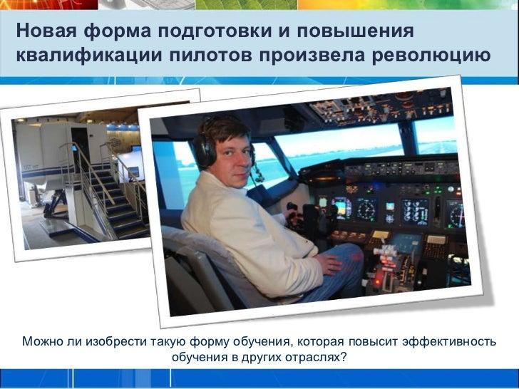 Новая форма подготовки и повышенияквалификации пилотов произвела революциюМожно ли изобрести такую форму обучения, которая...
