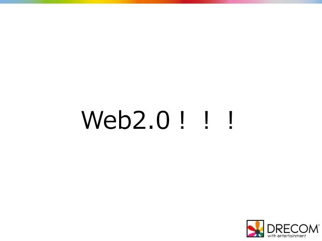 Web2.0!!!