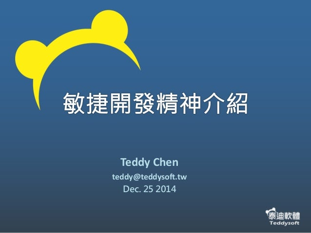 Teddy Chen teddy@teddysoft.tw Dec. 25 2014