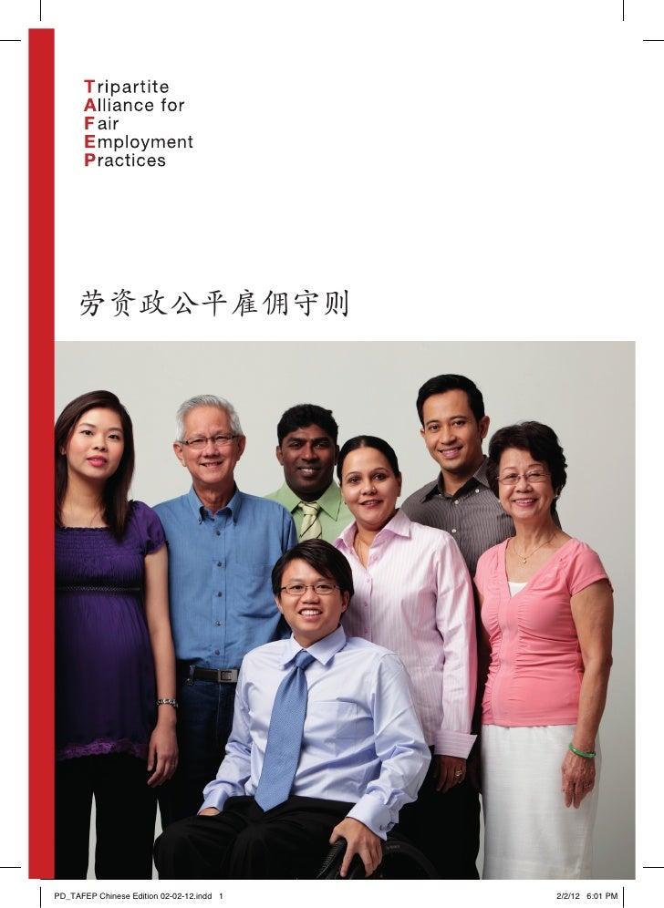 劳资政公平雇佣守则PD_TAFEP Chinese Edition 02-02-12.indd 1   2/2/12 6:01 PM