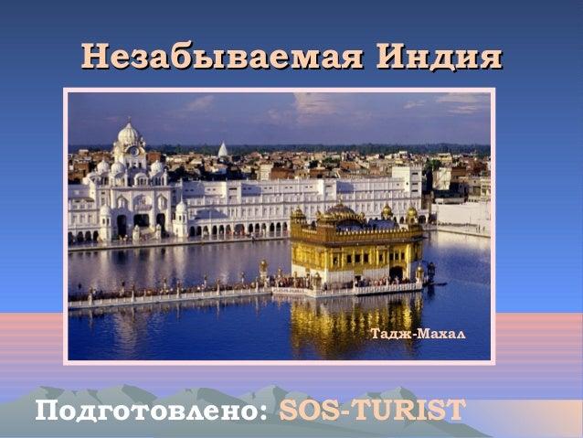 Незабываемая Индия                  Тадж-МахалПодготовлено: SOS-TURIST