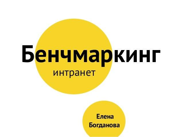 Бенчмаркинг интранет Елена Богданова
