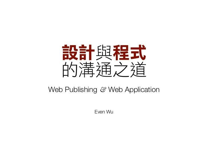 Web Publishing & Web Application             Even Wu