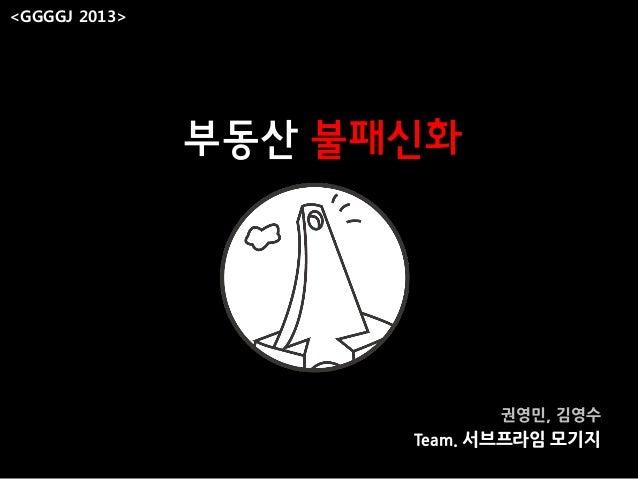부동산 불패신화 권영민, 김영수 Team. 서브프라임 모기지 <GGGGJ 2013>