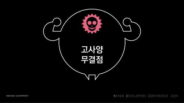 • 가정: 모든 서버는 죽는다. • 無SPOF • 부분적인 장애 허용 설계 원칙