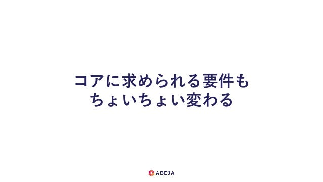 Insight for Retail での実装方法