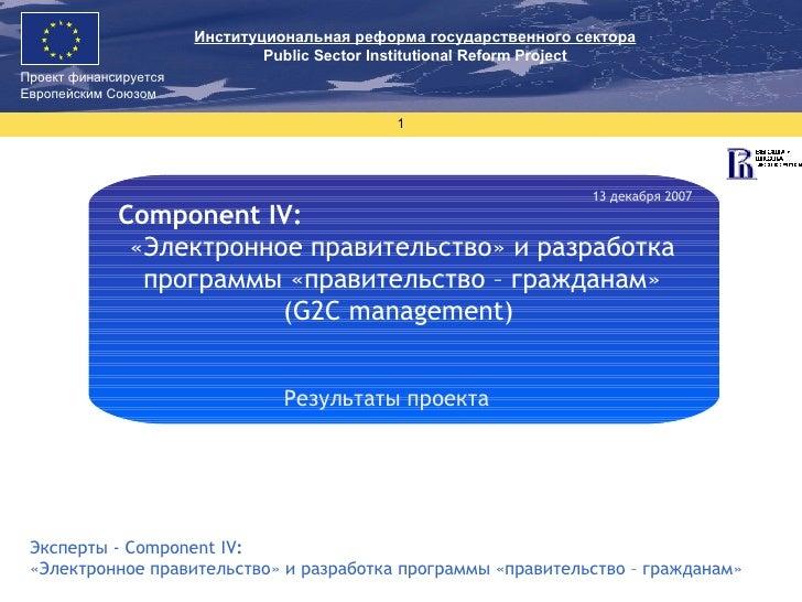 Component IV:  «Электронное правительство» и разработка программы «правительство – гражданам» (G2C management)  Институцио...