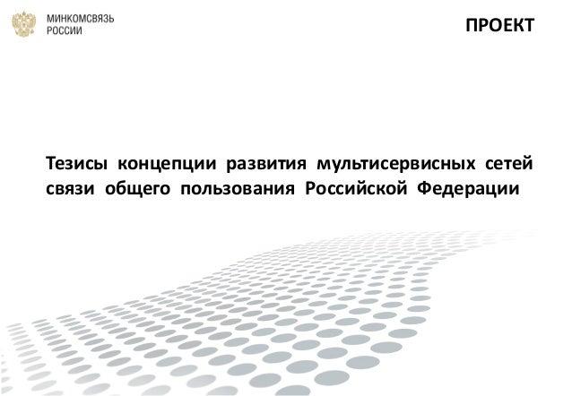 Тезисы концепции развития мультисервисных сетей связи общего пользования Российской Федерации ПРОЕКТ