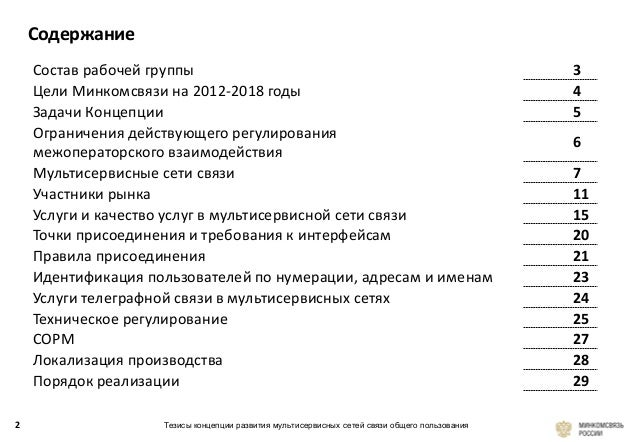 тезисы концепции развития мультисервисных сетей связи   Public - v.130717 Slide 2