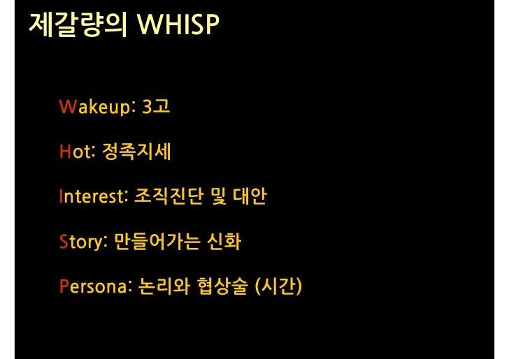 제갈량의 WHISP   Wakeup: 3고   Hot: 정족지세   Interest: 조직진단 및 대안   Story: 만들어가는 신화   Persona: 논리와 협상술 (시간)