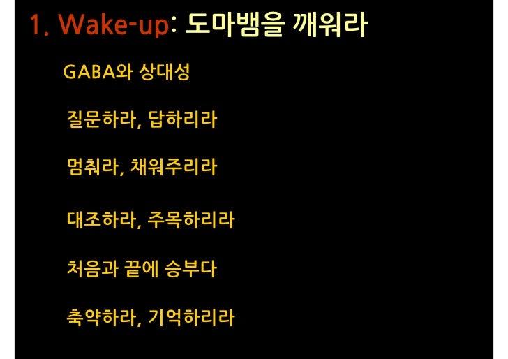1. Wake-up: 도마뱀을 깨워라  GABA와 상대성    질문하라, 답하리라    멈춰라, 채워주리라    대조하라, 주목하리라    처음과 끝에 승부다    축약하라, 기억하리라