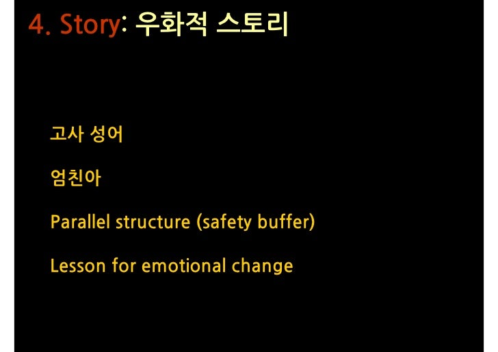 4. Story: 우화적 스토리     고사 성어   엄친아   Parallel structure (safety buffer)   Lesson for emotional change