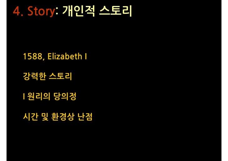 4. Story: 개인적 스토리    1588, Elizabeth I   강력한 스토리   I 원리의 당의정   시간 및 환경상 난점