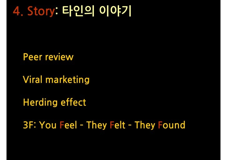 4. Story: 타인의 이야기    Peer review   Viral marketing   Herding effect   3F: You Feel – They Felt – They Found