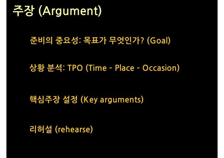 주장 (Argument)    준비의 중요성: 목표가 무엇인가? (Goal)     상황 분석: TPO (Time – Place – Occasion)     핵심주장 설정 (Key arguments)     리허설 (r...