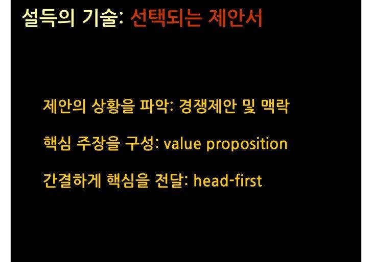 설득의 기술: 선택되는 제안서     제안의 상황을 파악: 경쟁제안 및 맥락   핵심 주장을 구성: value proposition   간결하게 핵심을 전달: head-first